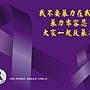 反暴力紫絲帶logo