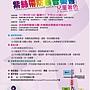 2012家暴防治宣導月海報
