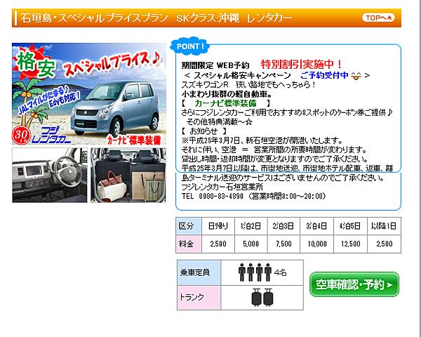 fuji租車