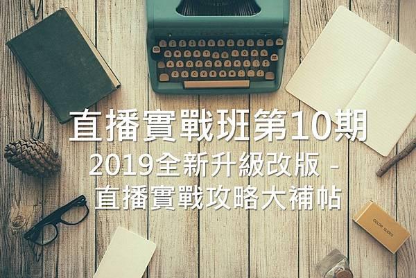 20190127課程DM.jpg