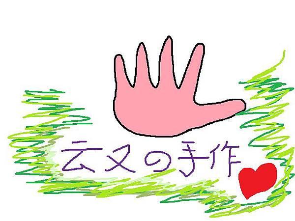 手手.jpg