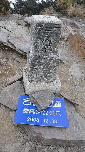 20081213-合歡山Day2-2 (合歡北峰) 14