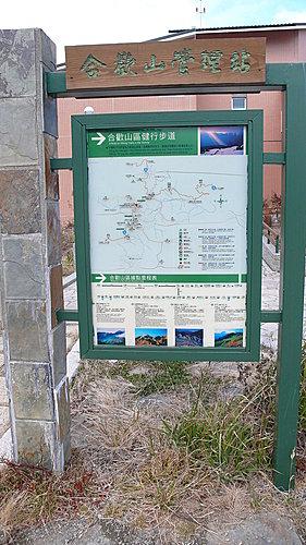 20081213-合歡山Day2-2 (合歡北峰) 23