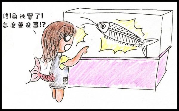 驚!魚被電了!.jpg