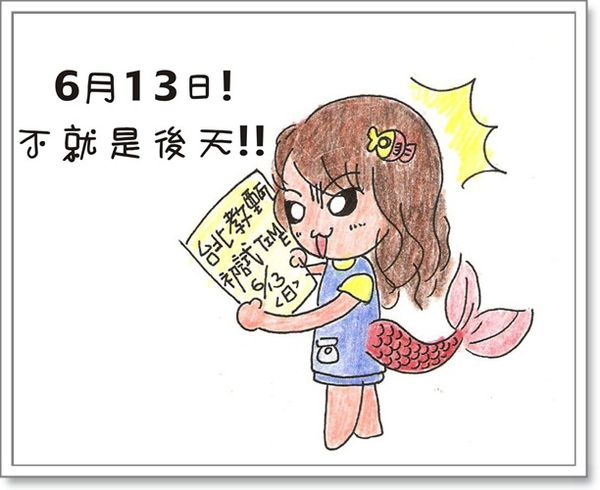 進京趕考(台北)-1.jpg