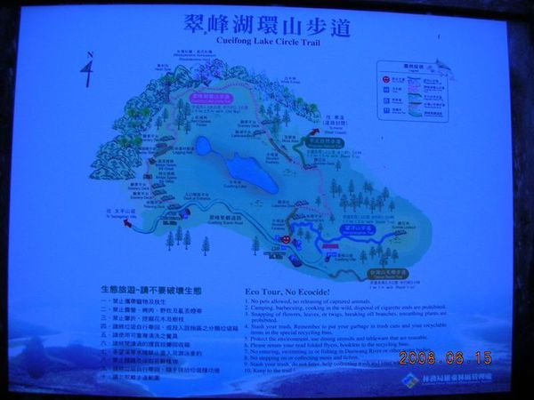 33翠峰湖環境說明圖