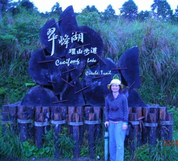34翠峰湖入口
