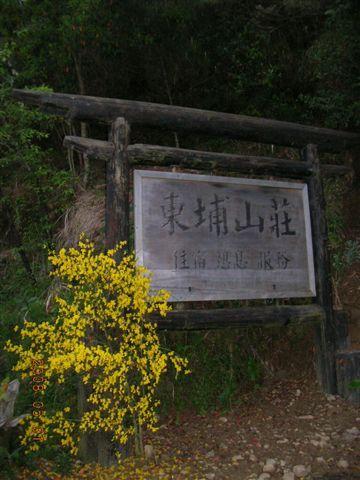 05東埔山莊.JPG