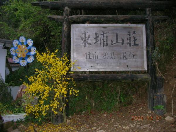 04東埔山莊.JPG