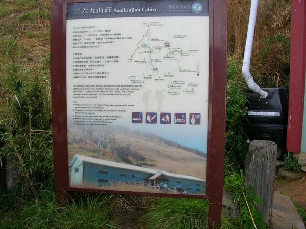 019三六九山莊簡介.JPG