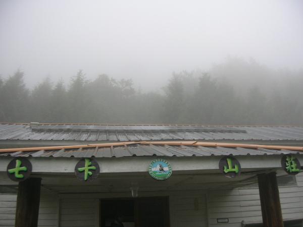 121七卡山莊停擺的太陽能板.JPG