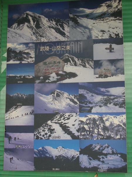 126雪山風貌.JPG