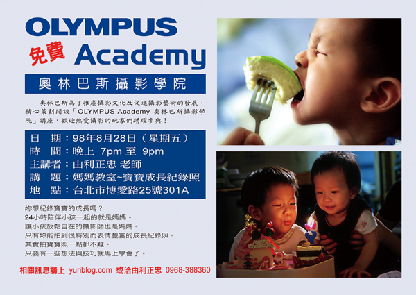 Olympus Academy-由利正忠講座s.jpg