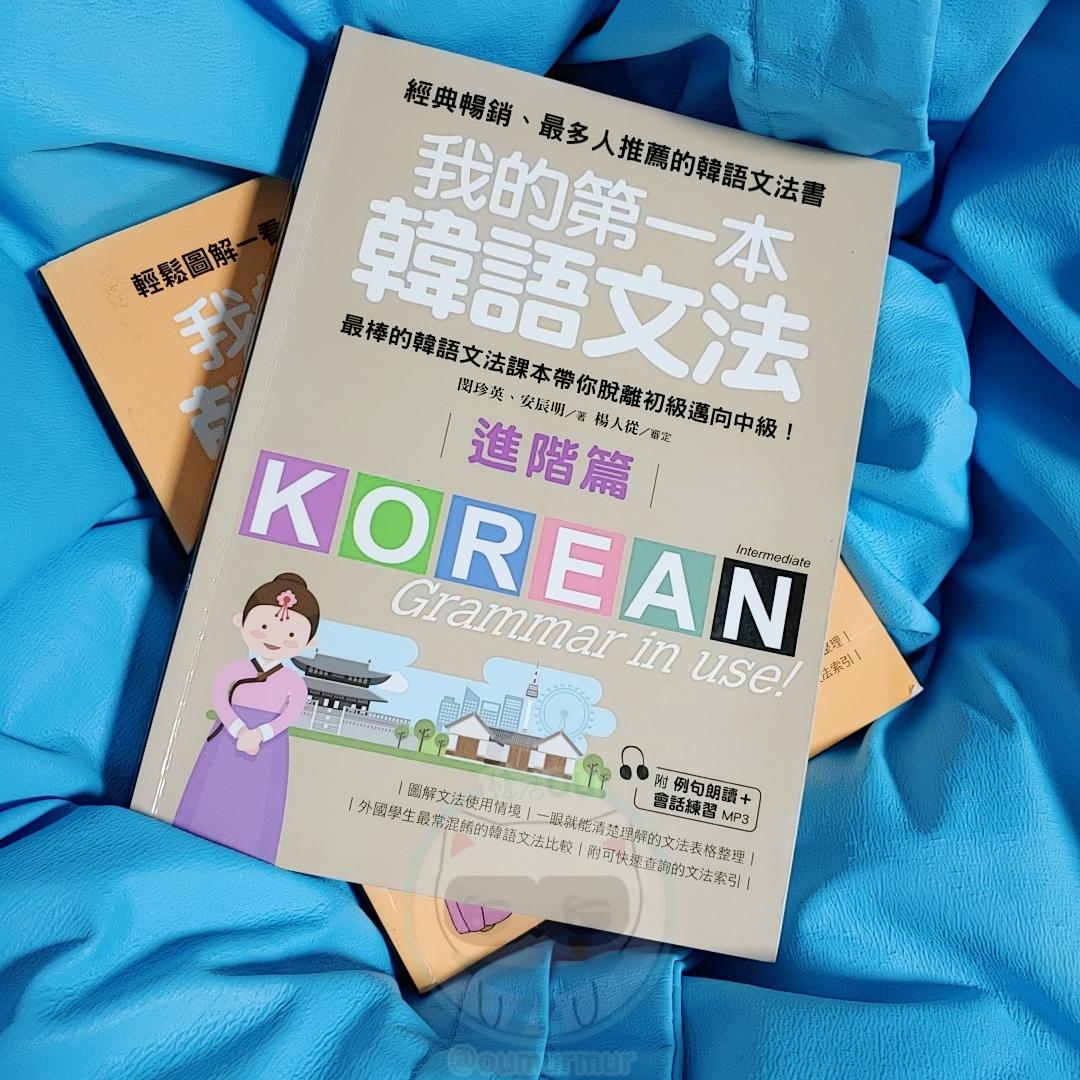 我的第一本韓語文法進階.jpg
