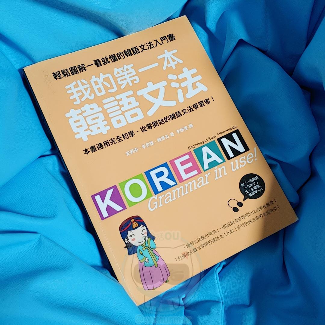 我的第一本韓語文法.jpg