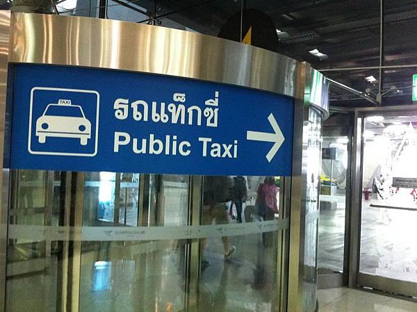 一樓的Public taxi出口
