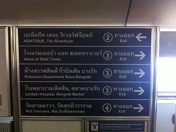 往Asiatique Exit2指標