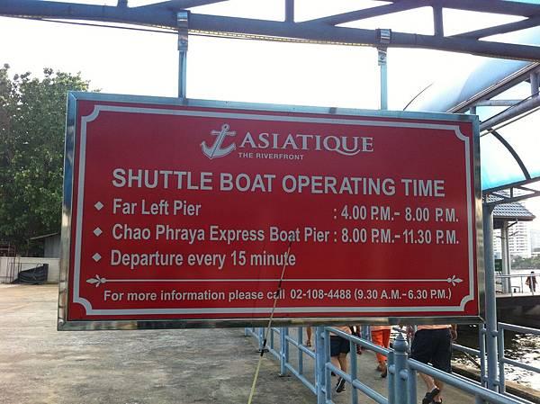 接駁船營運時間