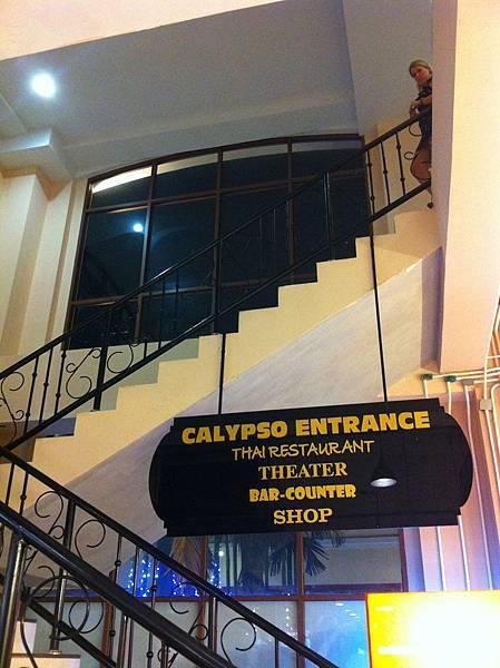 Calypso入口