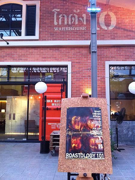 烤雞餐廳1