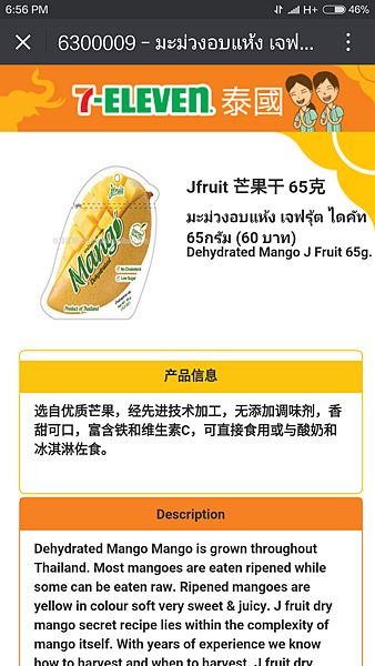 Screenshot_2016-06-27-18-56-46_com.tencent.mm
