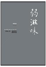 0613-弱滋味-cover