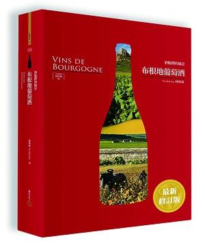 布根地葡萄酒-300