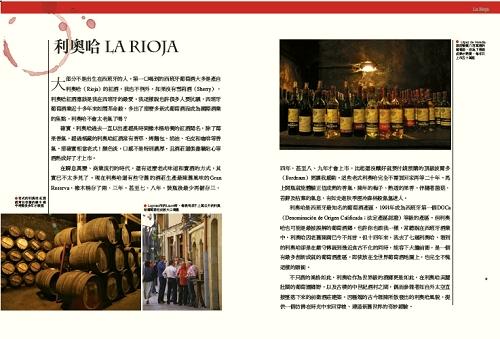 Rioja.jpg