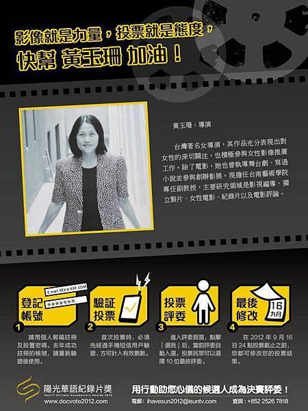 2012陽光衛視評委.jpg