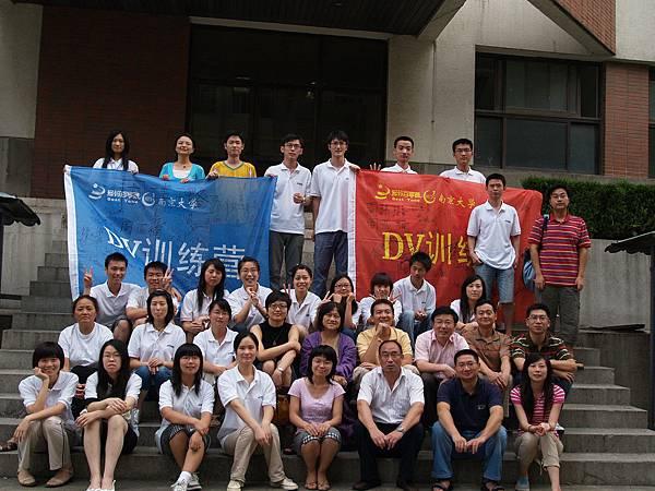 南京大學 DV營 2008.JPG