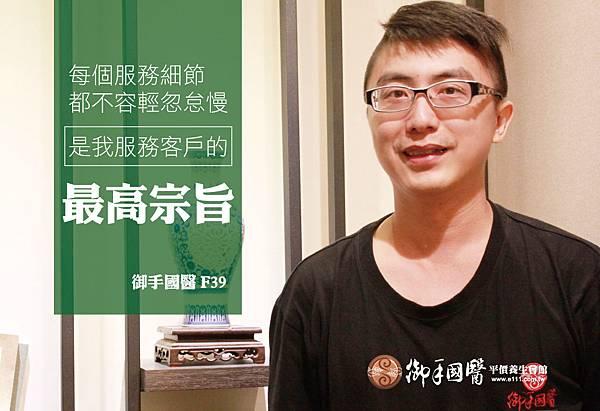 專訪fb.jpg