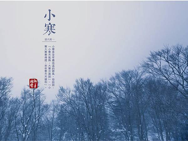 小寒-01.jpg