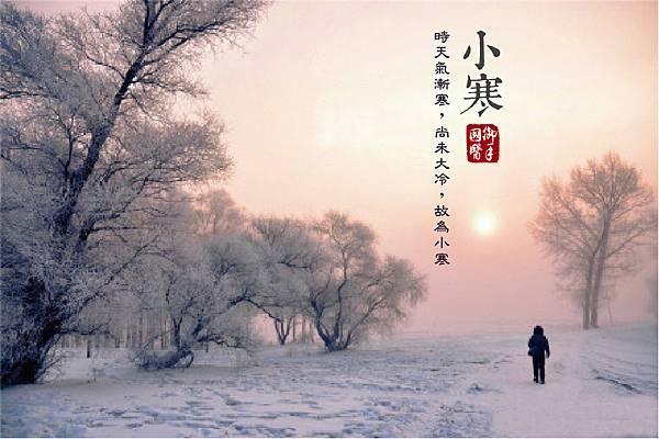 24節氣-小寒1.jpg