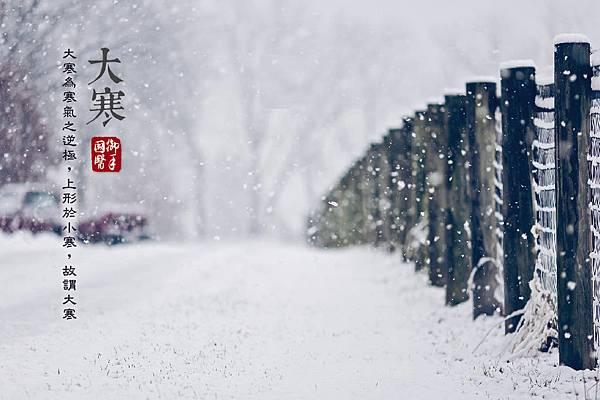 2017大寒-御手.jpg