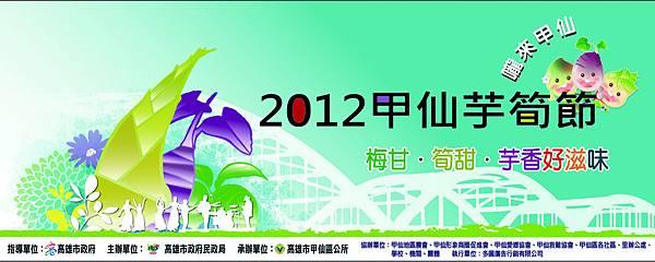2012甲仙芋筍節