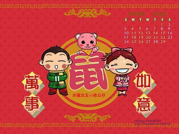 Wallpaper_Feb800x600.jpg