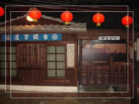 台北運貨站
