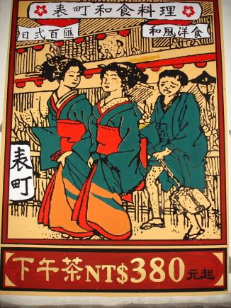 日式風格廣告版