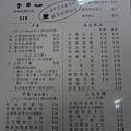 蘭芳園menu