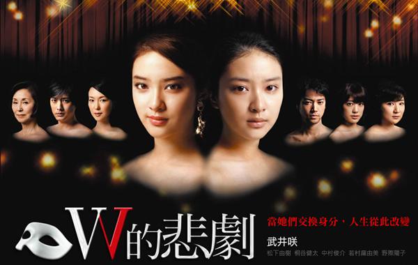 W_drama