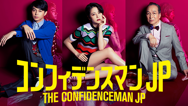 confidenceman-jp.png