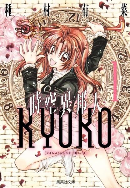 kyoko.jpg