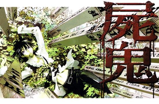 屍鬼_01.jpg