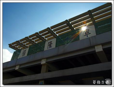 2008草嶺古道-1.jpg