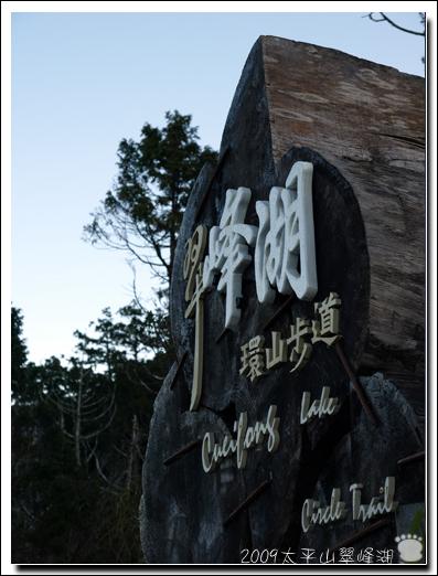 2009-太平山翠峰湖12.jpg
