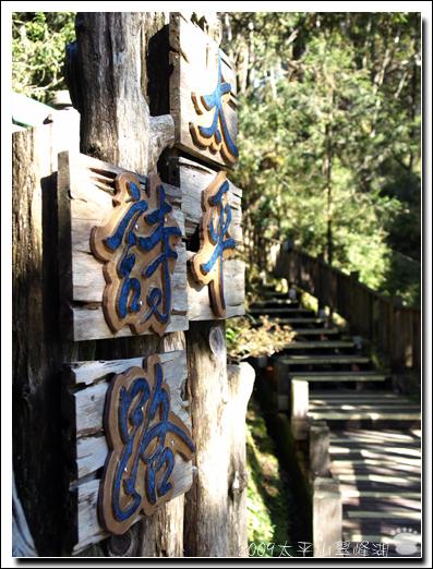 2009-太平山翠峰湖22.jpg