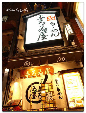 淺草拉麵-1.jpg