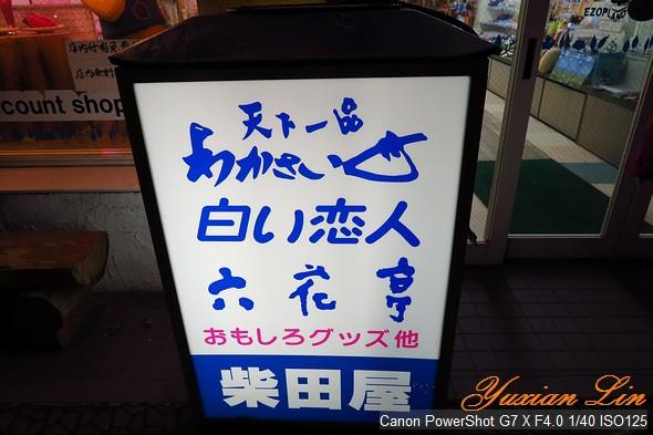 北海道0532.jpg