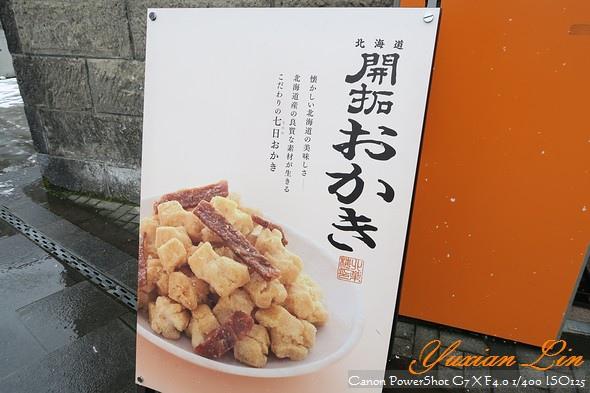 北海道2451.jpg