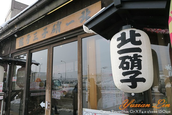 北海道2392.jpg